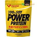 ケンタイ プロテイン 100%ソイパワープロテイン プレーンタイプ 1.2kg - 健康体力研究所 (kentai)