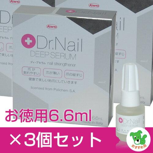 ドクターネイル ディープセラム 6.6ml×3個セット - 興和 [爪化粧品][ネイルケア]