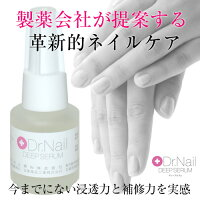 ドクターネイルディープセラム6.6ml【興和】(2)