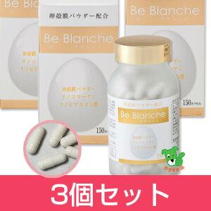 [ポイント10倍] [送料無料] [卵殻膜/ナノヒアルロン酸] Be Blanche (ビブランシュ) 280mg×1...
