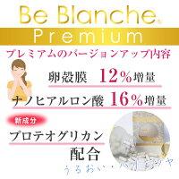 BeBlanchePremiumビブランシュプレミアム333mg×150カプセル【コーワリミテッド】(3)