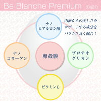 BeBlanchePremiumビブランシュプレミアム333mg×150カプセル【コーワリミテッド】(4)