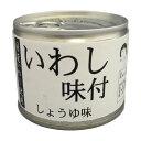 いわし味付しょうゆ味缶 190g - 伊藤食品