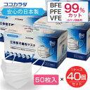 ココカラダ 日本製 立体型不織布マスク 50枚入×40個セット (1ケース 2,000枚)  [BFE VFE PFE 99%カット/使い捨てマスク]