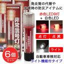 ライト付非常信号灯 KS-100L3×6個セット - 小林総研 [発炎...