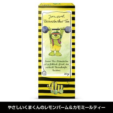 レーベンスバウム ヤノッシュシリーズ やさしいくまくんのレモンバーム&カモミールティー 1.5g×20袋 - おもちゃ箱