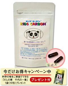 [ポイント10倍] [送料無料] キッズカーボン 食べる活性炭 60粒 ※今なら千代の一番 10包入 ...