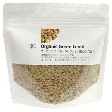オーガニック グリーンレンティル 緑レンズ豆 250g - ナチュラルキッチン