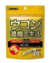 ウコン濃縮エキス 顆粒 1.5gX20包  - オリヒロ