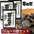 大豊の碁石茶 (ごいしちゃ) 50g×6個セット - 大豊町碁石茶協同組合 [本場の本物][乳酸菌]