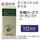 生活の木 エッセンシャルオイル 有機ローズマリーカンファー 10ml - 生活の木 [エッセンシャルオイル][アロマオイル]