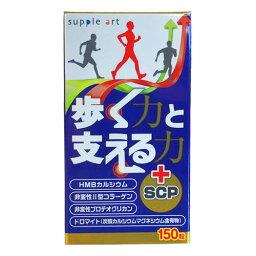 歩く力と支える力+SCP 300mg×150粒 - サプリアート