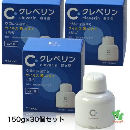 クレベリンゲル 150g 30個セット - 大幸薬品 [除菌][消臭]