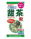 甜茶粒100% 280粒 - 山本漢方製薬