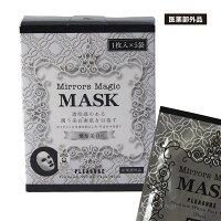 MirrorsMagic(ミラーズマジック)薬用美白マスク1P×5枚医薬部外品【YSD】