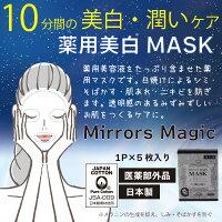 MirrorsMagic(ミラーズマジック)薬用美白マスク1P×5枚医薬部外品【YSD】(4)
