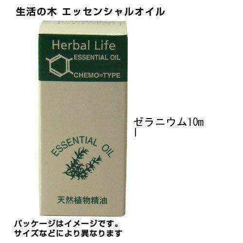 生活の木 ゼラニウム 10ml - 生活の木  [エッセンシャルオイル/アロマオイル]