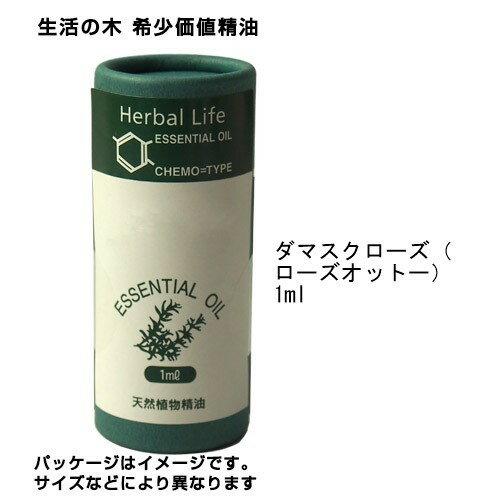 生活の木 ダマスクローズ(ローズオットー) 1ml - 生活の木 [エッセンシャルオイル][アロマオイル]