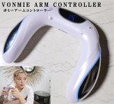 寝ながら二の腕トレーニング[ボミーアームコントローラー]EMSパッド筋トレ充電式腕二の腕VONMIEアームダイエットバスト