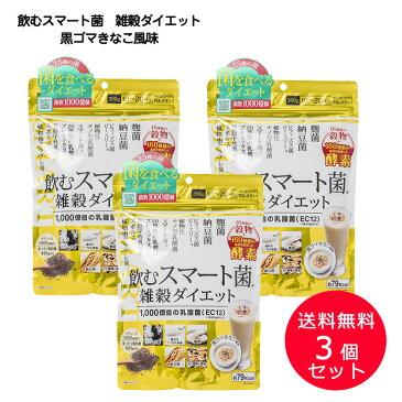 3set [ 飲むスマート菌 雑穀ダイエット(黒ゴマきなこ風味) ]スマート菌 酵素 ビフィズス菌 B3菌 乳酸菌 麹菌 納豆菌 穀物