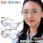 [3密対策スマートグラス]メガネ父の日母の日プレゼントギフト男女兼用UVカット曇り止め加工花粉飛沫対策防止眼鏡レンズ曇りにくい裸眼タイプオーバータイプ眼鏡の上からでも