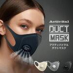 3枚組[Activitalダクトマスク3枚組]飛沫花粉PM2.5繰返使用コロナウイルスメガネが曇りにくい息がしやすいメガネ曇らないアクティバイタル