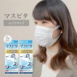 日本製ふつうサイズ[マスピタ2枚セット]マスピタふつうサイズマスクの隙間を埋めるマスクカバー飛沫花粉PM2.5タナック日本製繰返使用ゲル製災害時コロナウイルス