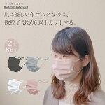 選べる!2枚組[monocoto高性能フィルターブロックマスクプリーツ2枚組]飛沫花粉PM2.5繰返使用コロナウイルス息がしやすいシームレス素材布マスク血色マスク肌荒れ乾燥