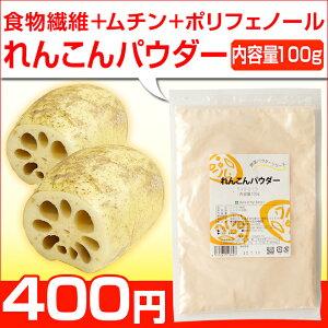 実は、レンコンビタミンCが豊富【食物繊維 サプリメントとしてもOK!!/粉末/野菜パウダー/乾燥野...