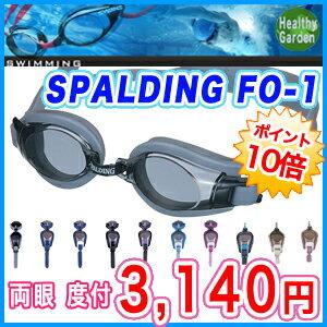 【ポイント10倍】スポルディング「FO-1」【両眼度付き】スイミングゴーグル(水中メガネ) 水...