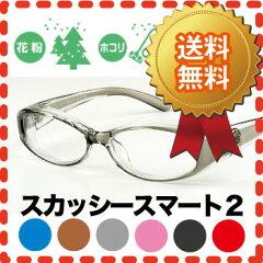 メガネのレンズまわりのフレームが顔にフィットする形状になっています。[花粉対策]スカッシー...
