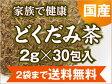 【国産】どくだみ茶100%2gティーバッグ×30包入り【2袋まで送料無料】【メール便】【ノンカフェイン】【健康茶】【smtb-s】
