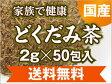 【国産】どくだみ茶100%2gティーバッグ×50包入り【ゆうメール便送料無料】【ノンカフェイン】【健康茶】【smtb-s】