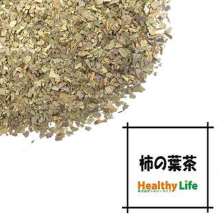 【3個で送料無料】【複種類可】【お試し】柿の葉茶100%2gティーバッグ×2包入 【健康茶】【smtb-s】