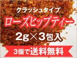[限量版/ 1件 - 1※2?100日元的3種可能的航運 - 多] Rozuhipputi嘗試100日元(2克茶葉袋包裝輸入× 3)(崩潰型)茶[保健][【3個で】【複種類可】【100】【お試し】ローズヒップティー(クラッシュタイプ)2gティーバ