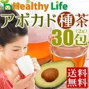 Avocado30-600-2