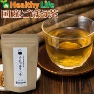 ごぼう茶(2g×30包入り)【メール便送料無料/お試し/ダイエット茶/健康茶/国産ごぼう茶/ゴボウ茶】