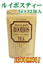 なぜか♪毎日飲み続けてしまう健康茶10%OFFオーガニックルイボスティー 1袋(3g×32包入り)【...