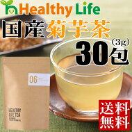 菊芋茶(3g×30包入り)【ゆうメール便送料無料/健康茶/菊芋茶/きくいも/イヌリン/ノンカフェイン/ダイエット】