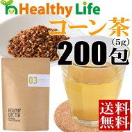 コーン茶(5g×100包入り)【送料無料/とうもろこし茶/ノンカフェイン】