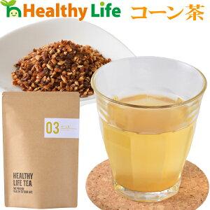 コーン茶(5g×50包入り)【ネコポス送料無料/とうもろこし茶/ノンカフェイン/国内自社製造】