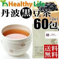 黒豆茶(2g×60包入り)国産丹波黒豆使用!【ゆうメール便送料無料/健康茶/丹波黒豆茶/くろまめ茶/クロマメ茶/ダイエット】