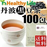 黒豆茶(2g×100包入り)国産丹波黒豆使用!【ゆうメール便送料無料/健康茶/丹波黒豆茶/くろまめ茶/クロマメ茶/ダイエット】