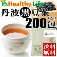 黒豆茶(2g×100包入り×2袋)国産丹波黒豆使用!【便送料無料/健康茶/丹波黒豆茶/くろまめ茶/クロマメ茶/ダイエット】