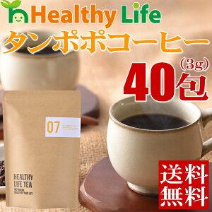 タンポポ コーヒー たんぽぽ カフェイン ダイエット