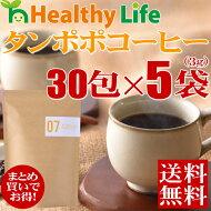 タンポポコーヒー(3g×30包入り)5袋【送料無料/健康茶/たんぽぽコーヒー/たんぽぽ珈琲/たんぽぽ茶/ノンカフェイン/ダイエット】
