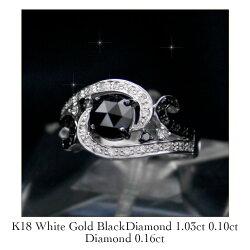 【宝石ジュエリー】【ダイヤモンドリング】【指輪】K18WGホワイトゴールドブラックダイヤモンドリング1.03ct0.10ct0.16ctダイヤジュエリーレディースリング【RCP】【送料無料】