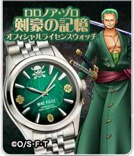 【ワンピース】 ONE PIECE 腕時計 ワンピース・プレミアムコレクション ロロノア・ゾロ…