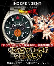 自 9 月中旬到來日曆龍珠 Z 復興 [F] 電影公共紀念官方 collabo 計時手錶獨立 x 手錶 iei 9352 龍珠 Z