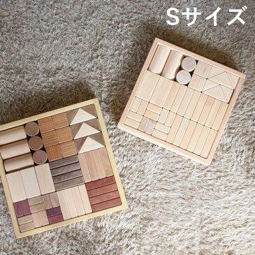 積み木 木製 無垢材 Sサイズ (名入れできます)送料無料